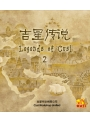 Legends of the Cusi 2 (E-book)